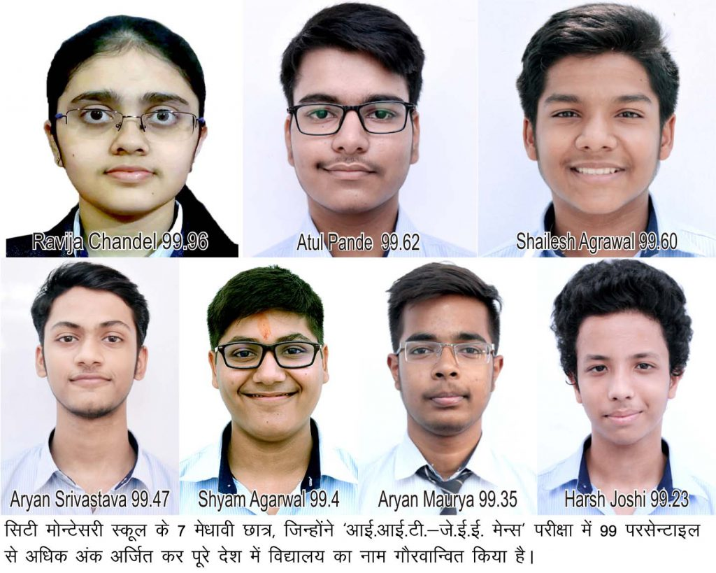 Students of CMS have brought fame to the city of Lucknow in the whole country with their unprecedented success in the JEE Mains Exam.
